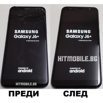 СЕРВИЗ : Смяна на счупено стъкло на SAMSUNG Galaxy J6 и J6 Plus