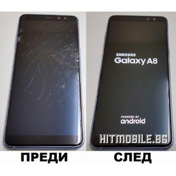Сервиз : Ремонт на дисплей за SAMSUNG Galaxy A8 и A8 Plus