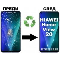Сервиз : Ремонт на дисплей Huawei Honor view 20