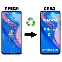 Сервиз : Ремонт на дисплей Huawei P Smart Z , P Smart Pro и Honor 9x Цена 85лв.