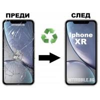 Сервиз : Ремонт на дисплей Iphone XR Цена 210лв.