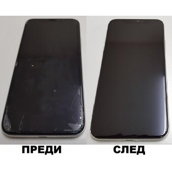 Ремонт iphone X  Смяна на счупено стъкло на Дисплей Цена : 220лв.