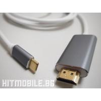 USB Type C към HDMi Кабел Цена 42лв.