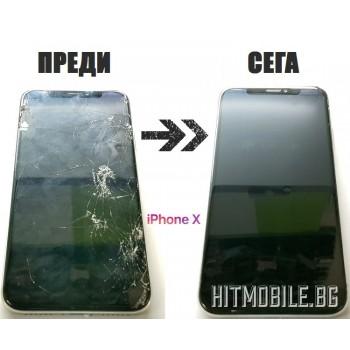 Ремонт iphone X  Смяна на счупено стъкло на Дисплей Цена : 330лв.