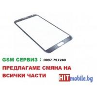 Смяна на Счупено Стъкло SAMSUNG  Galaxy Note 2  ( N7100 )