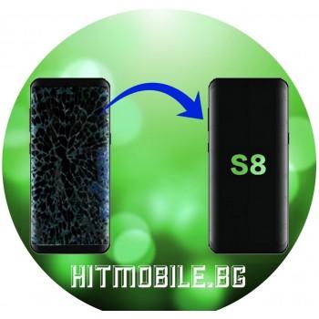 Сервиз : Ремонт на дисплей Samsung S8 Цена 150лв.